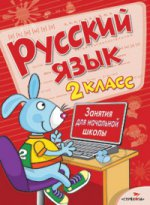 Занятия д/нач. школы. Русский язык 2кл