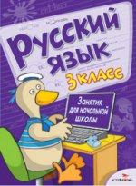 Занятия д/нач. школы. Русский язык 3кл