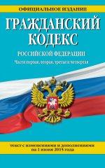 Гражданский кодекс Российской Федерации. Части первая, вторая, третья и четвертая : текст с изм. и доп. на 1 июня 2015 г