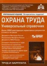Охрана труда. Универ. справочник (изд. 7) + CD