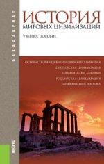 История мировых цивилизаций. Учебное пособие для бакалавров