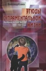 Этюды супрам.жизни. Проживая Агенду Матери 1964