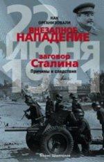 Книга Как организовали «внезапное» нападение 22 июня 1941. Заговор Сталина. Причины и следствия