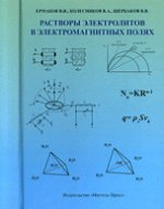 Растворы электролитов в электромагнитных полях