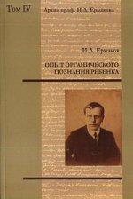 Архив профессора И. Д. Ермакова. Том IV. Опыт органического познания ребенка