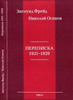 Зигмунд Фрейд. Николай Осипов. Переписка 1921-1929