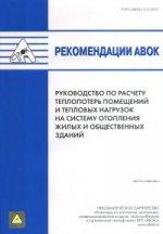 Рекомендации АВОК. Руководство по расчету теплопотерь помещений и тепловых нагрузок на систему отопления жилых и общественных зданий
