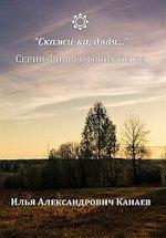 """""""Скажи-ка, дядя. .. """" Серия философских бесед (DVD)"""