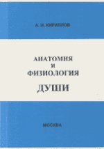 Анатомия и физиология души