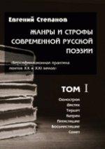 Жанры и строфы современной русской поэзии. В 3-х томах