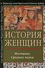 История женщин на Западе (в 5 тт.) Т.2: Молчание Средних веков