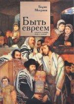 Быть евреем. Секреты и мифы, ложь и правда