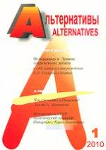 Альтернативы, №1, 2010