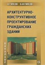 Архитектурно-конструктивное проектирование гражданских зданий