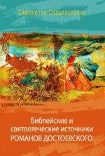 Библейские и святоотеческие источники романов Дост