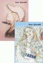 Тайна (комплект из 2 книг)