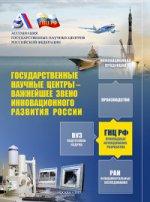 Государственные научные центры – важнейшее звено инновационного развития России