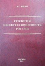 Геология и нефтегазоносность России