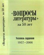"""""""Вопросы литературы"""" за 50 лет. Указатель содержания 1957-2006"""