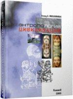 Антропология цивилизаций