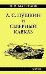 А.С. Пушкин и Северный Кавказ