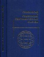 Гомология и гомотопия географических систем