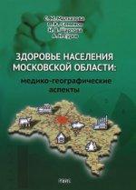 Здоровье населения Московской области. Медико-географические аспекты