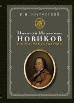 Николай Иванович Новиков. Его жизнь и сочинения