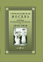 Грибоедовская Москва в письмах М. А. Волковой к В. И. Ланской. 1812-1818 гг