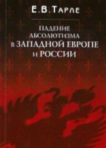 Падение абсолютизма в Западной Европе и России