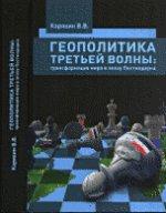 Геополитика третьей волны: трансформация мира в эпоху Постмодерна