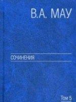 В. А. Мау. Сочинения в 6 томах. Том 3. Государство и экономика. Опыт революций