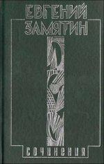 Евгений Замятин. Собрание сочинений в 5 томах. Том 5. Трудное мастерство