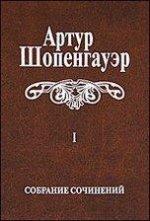 Шопенгауэр А. Собрание сочинений Т.1