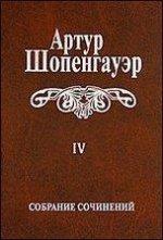 Шопенгауэр А. Собрание сочинений Т.4