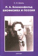 Л. А. Блюменфельд. Биофизика и поэзия