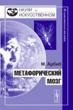 М. Арбиб. Метафорический мозг