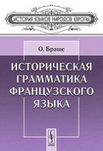 Браше О.. Историческая грамматика французского языка 150x220