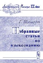 Избранные статьи по языкознанию