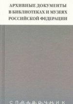 Архивные документы в библиотеках и музеях Российской Федерации. Справочник