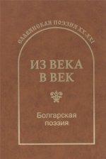 Из века в век. Болгарская поэзия