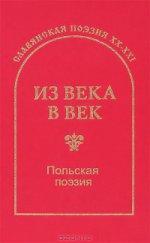 Из века в век. Польская поэзия