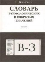 Словарь этимологических и сокрытых значений. Выпуск 2. В-З