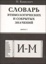 Словарь этимологических и сокрытых значений. Выпуск 3. И-М