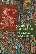 Буквицы кириллических изданий 150x222