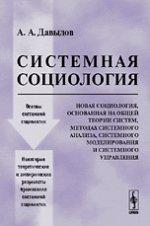 Системная социология