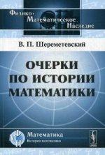В. П. Шереметевский. Очерки по истории математики