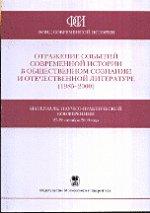 Отражение событий современной истории в общественном сознаниии и отечественной литературе (1985-2000)