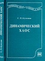 ДИНАМИЧЕСКИЙ ХАОС. Курс лекций