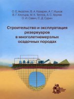 Строительство и эксплуатация резервуаров в многолетнемерзлых осадочных породах